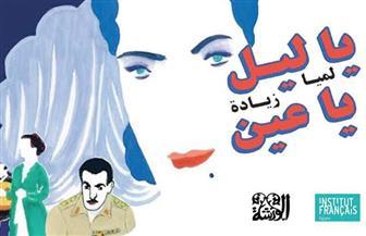 """يا ليل يا عين.. مناقشة رواية """"لميا زيادة"""" المصوّرة في المعهد الثقافي الفرنسي"""