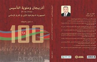 """""""أذربيجان ومئوية التأسيس"""".. كتاب جديد بالعربية للقنصل الأذري بالقاهرة"""