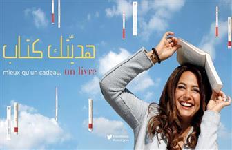انتهاء حملة إهداء الكتب مجانا بالمعهد الثقافي الفرنسي بالمنيرة.. الإثنين 7 مايو