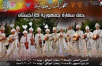 أشهر الفرق الكازاخستانية فى سهرة رمضانية على المسرح الصغير بالأوبرا