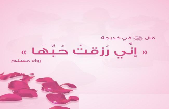 رسائل للمرأة في رمضان.. تعرف على سيدة نساء العالمين خديجة بنت خويلد (2-2) -