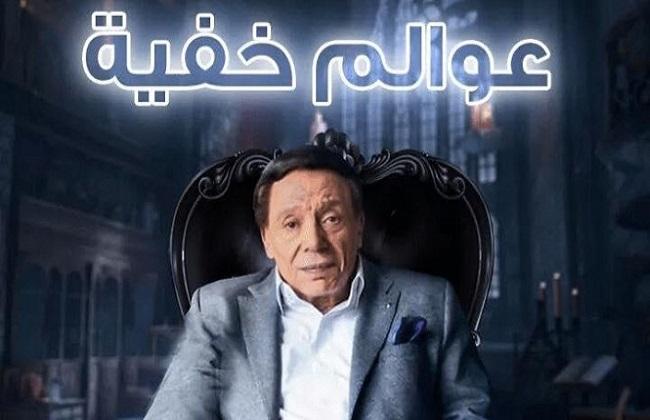 عادل إمام يبحث عن قاتل مريم رياض في الحلقة ٢٦ من  عوالم خفية  -