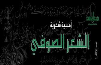 """أمسية """"الشعر الصوفي.. ابن الفارض سلطان العاشقين"""" بالأعلى للثقافة.. الليلة"""
