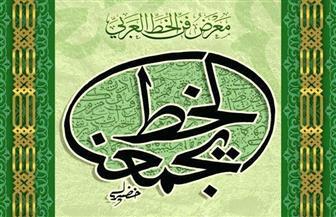 """""""الخط يجمعنا"""" معرض لروائع الخطوط العربية في بيت السناري"""
