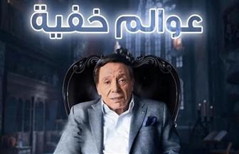 """عادل إمام يتسبب في إقالة وزير التربية والتعليم في الحلقة 21 من """"عوالم خفية"""""""