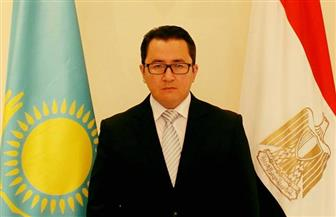 سفير كازاخستان: مصر في بؤرة اهتمامنا .. وإعادة انتخاب الرئيس السيسي دفعة لمسيرة الإصلاحات