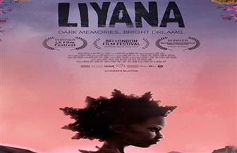 """نادي السينما الإفريقية يعرض فيلم """"ليانا"""" بالهناجر اليوم"""