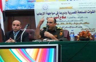 ندوة بطنطا تستعرض دور القوات المسلحة فى مواجهة الإرهاب   صور