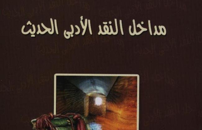 مداخل النقد الأدبي الحديث   كتاب جديد للدكتور محمد حسن عبد الله -