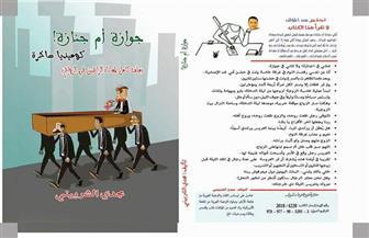 """مناقشة """"جوازة أم جنازة"""" في مكتبة مصر الجديدة.. غدا"""