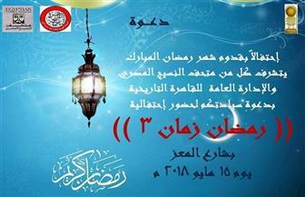 """احتفالية """"رمضان زمان"""" في متحف النسيج المصري 15 مايو  صور"""