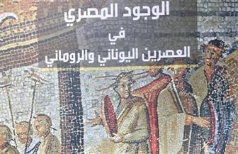 """إنجي فايد تناقش """"الوجود المصري في العصرين اليوناني والروماني"""" في كتاب جديد   صور"""