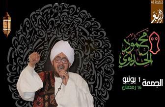 """المنشد الشيخ """"محمود الحديوي"""" في الربع الثقافي.. الليلة"""