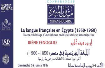 اللغة الفرنسية في مصر (1850-1960) في محاضرة بالمعهد الثقافي الفرنسي