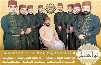 """""""فرقة تواشيح السورية"""" في حفل للإنشاد الديني بالربع الثقافي.. الليلة"""