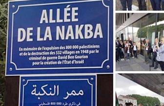 """مدينة فرنسية تطلق اسم """"النكبة"""" على أحد شوارعها"""