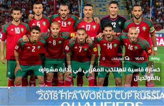 ماذا قالت الصحف المغربية عقب هزيمة منتخبها أمام إيران   صور