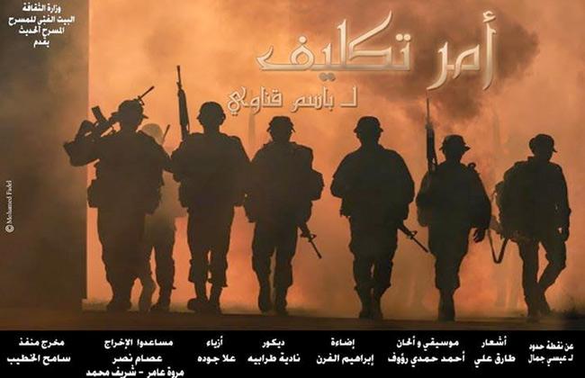أمر تكليف  يجسد بطولات الجيش المصري على مسرح السلام.. الليلة -