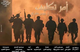 """""""أمر تكليف"""" يجسد بطولات الجيش المصري على مسرح السلام.. الليلة"""