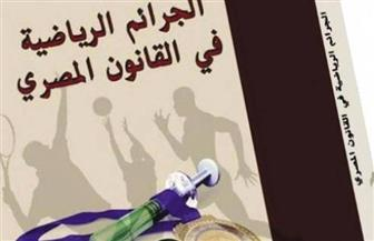 """""""الجرائم الرياضية في القانون المصري"""" إصدار جديد من الهيئة العامة للكتاب"""