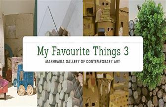 """""""أشيائي المفضلة"""" معرض تشكيلي جديد عن فن إعادة التدوير بجاليري المشربية"""