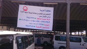 محافظ الغربية يطالب المواطنين بالإيجابية والإبلاغ عن مخالفات تسعيرة وسائل النقل