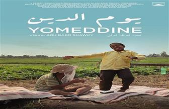 """""""يوم الدين"""" يحصد جائزة من مهرجان """"كان"""" ويعرض بالقاهرة غدا"""