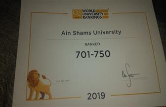 جامعة عين شمس تتسلم شهادة حصولها علي ترتيب 750:701 من منظمةQS | صور