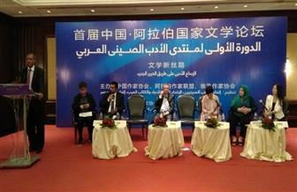مسئولون وكتاب: منتدى الأدب العربي الصيني جسر ثقافي ضد العولمة والوحشية العالمية