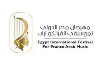 انطلاق الدورة الثانية من مهرجان مصر الدولي لموسيقى الفرانكو أواخر يوليو المقبل