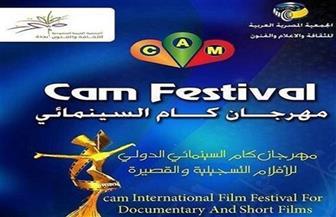 """تونس تحتضن الدورة الأولى لمهرجان """"كام"""" السينمائي للأفلام القصيرة والتسجيلية"""