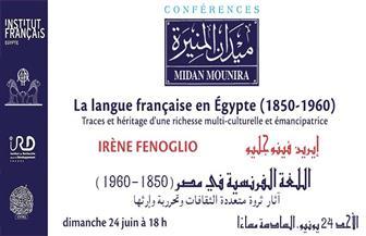 اللغة الفرنسية في مصر (1850-1960) في سلسلة محاضرات ميدان المنيرة