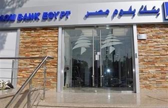 """""""المؤسسة العربية المصرفية"""" يشتري بلوم مصر مقابل 480 مليون دولار"""