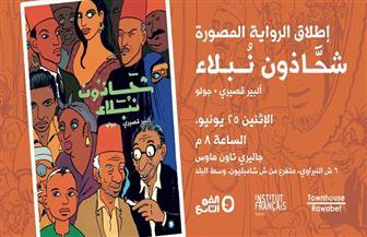 """إطلاق الطبعة العربية للرواية المصورة """"شحاذون نبلاء"""" لألبير قصيري.. الليلة"""