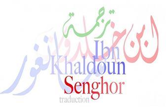 """تعرف على آخر موعد للتقدم لجائزة """"ابن خلدون- سنجور"""" للترجمة """"العربية الفرنسية"""""""