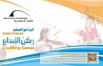 """ورشة لتعليم """"الأشغال الفنية"""" للأطفال ضمن البرنامج الصيفى لمكتبة الإسكندرية"""