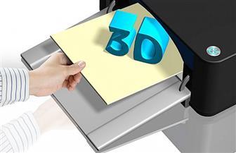 تقنية جديدة تسمح باستخدام أكثر من خامة أثناء الطباعة ثلاثية الأبعاد
