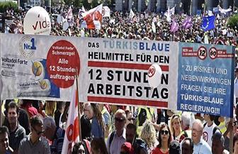 احتجاجات بالنمسا على رفع الحد الأقصى لساعات العمل إلى 12 ساعة يوميا | صور  وفيديو