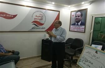انطلاق دورة المحليات التي يعقدها ائتلاف دعم مصر بالجيزة|صور
