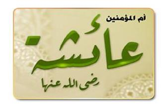 تعرف على أفقه نساء الأمة.. المحبوبة بنت المحبوب أم المؤمنين السيدة عائشة بنت أبي بكر الصديق