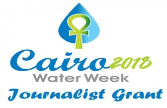 """""""أسبوع القاهرة للمياه"""" يعلن عن 5 منح للصحفيين المهتمين بالشأن المائي"""