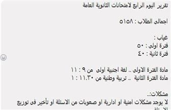 عمليات بورسعيد: غياب 50 طالبا وطالبة في اليوم الثالث لامتحانات الثانوية العامة