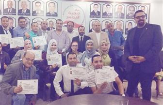ائتلاف دعم مصر يمنح شهادات معتمدة للشباب المشاركين في دورة المحليات | صور