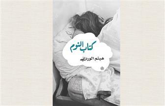 """روبن موجر يترجم """"كتاب النوم"""" لهيثم الورداني إلى الإنجليزية"""
