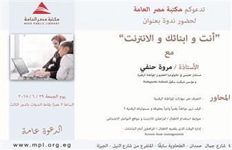 """""""أنت وأبناؤك والإنترنت"""" في مكتبة مصر العامة.. 29 يونيو"""