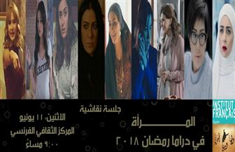 """""""المرأة في دراما رمضان"""" محاضرة بالمعهد الثقافي الفرنسي بالمنيرة.. الإثنين"""