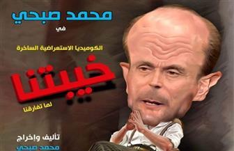 """محمد صبحي: مسرحي لا يشبه أحدا.. وتأخيري في عرض """"خيبتنا"""" لا يعني أزمة مع الرقابة"""