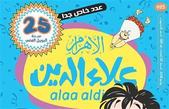 بمناسبة اليوبيل الفضي.. مجلة علاء الدين تحتفل بمرور 25 عاما على التأسيس في عدد خاص | صور