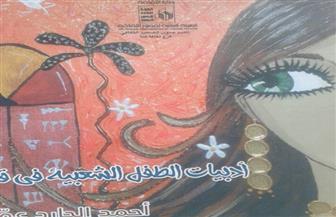 السيجة والسبع طوبات في كتاب جديد لقصور الثقافة عن الألعاب الشعبية في مصر | صور