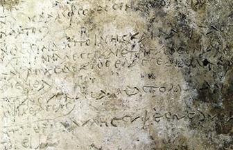 العثور على أقدم وثيقة مكتوبة لملحمة الأوديسة